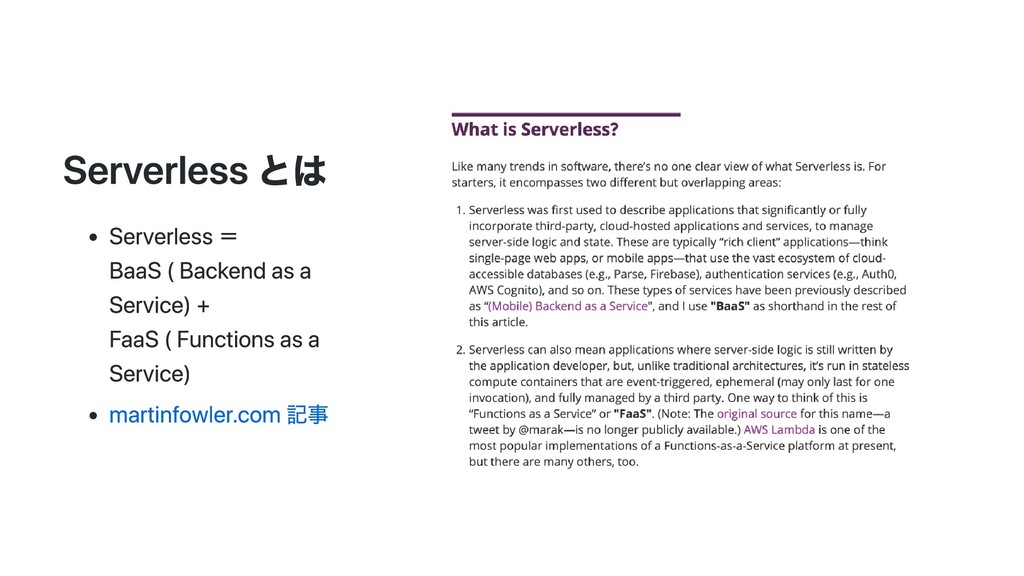 Serverless とは Serverless = BaaS ( Backend as a ...