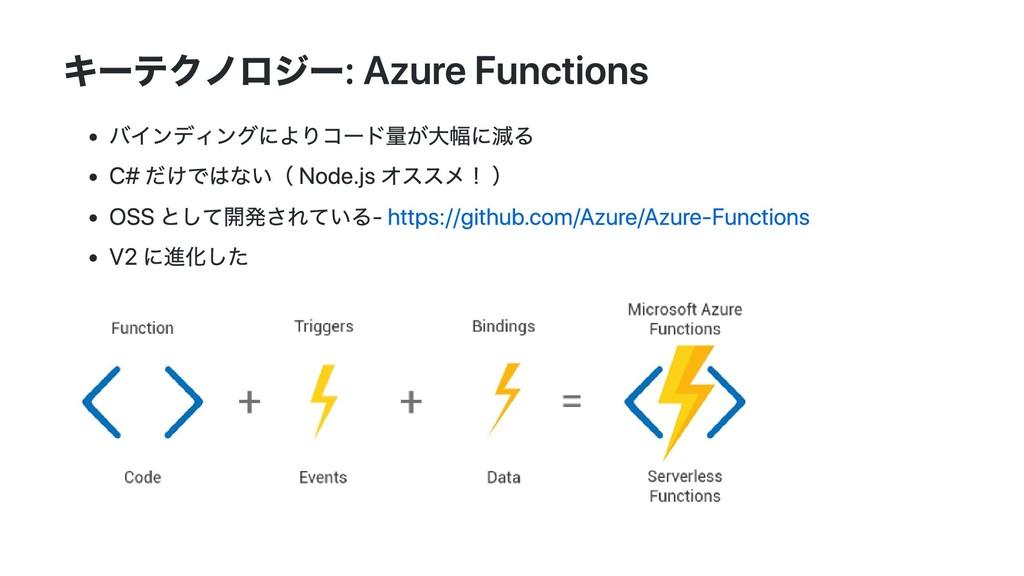 キーテクノロジー: Azure Functions バインディングによりコード量が⼤幅に減る ...