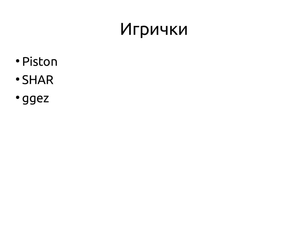 Игрички ● Piston ● SHAR ● ggez