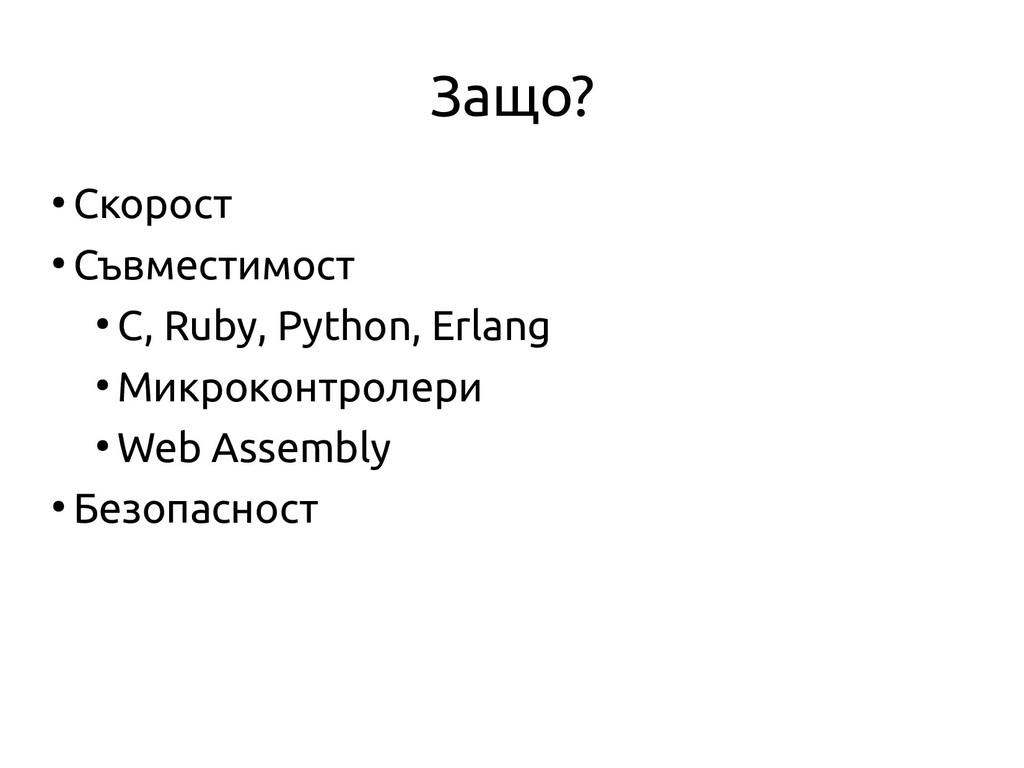 Защо? ● Скорост ● Съвместимост ● C, Ruby, Pytho...
