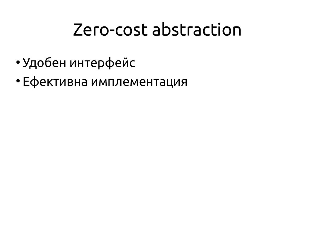 Zero-cost abstraction ● Удобен интерфейс ● Ефек...