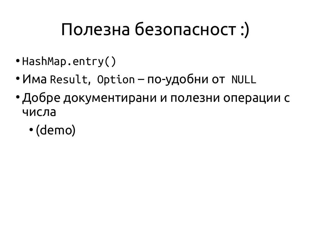 Полезна безопасност :) ● HashMap.entry() ● Има ...