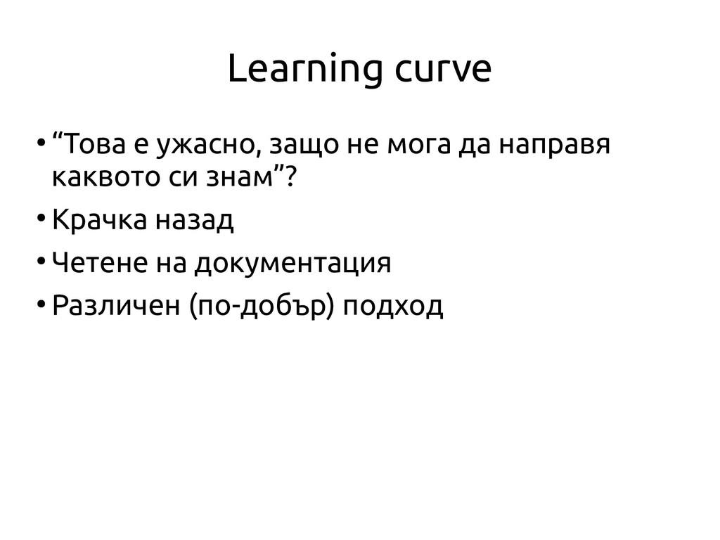 """Learning curve ● """"Това е ужасно, защо не мога д..."""