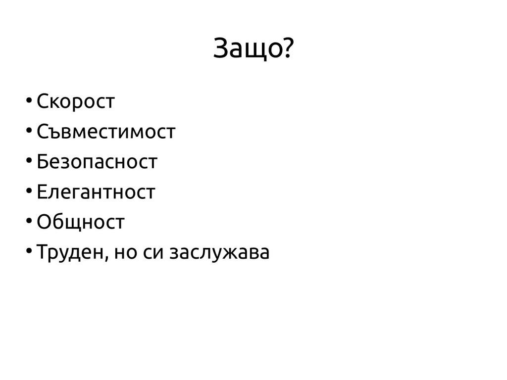 Защо? ● Скорост ● Съвместимост ● Безопасност ● ...