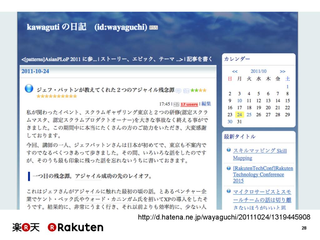 28 http://d.hatena.ne.jp/wayaguchi/20111024/131...
