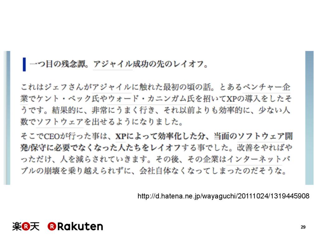 29 http://d.hatena.ne.jp/wayaguchi/20111024/131...