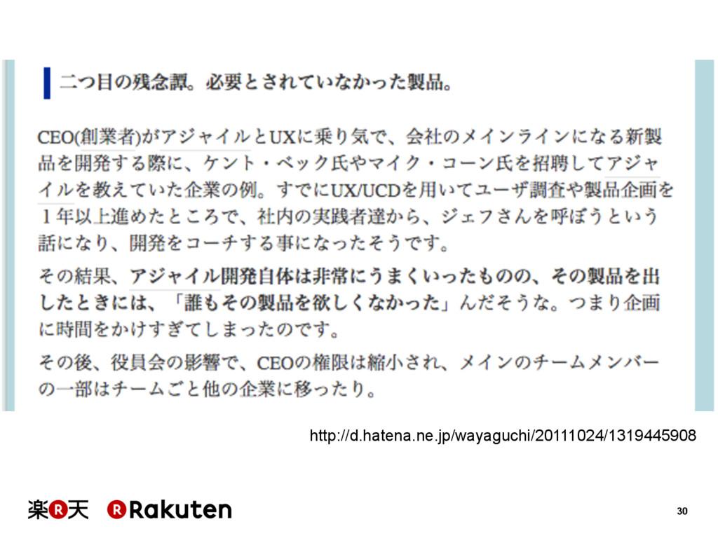 30 http://d.hatena.ne.jp/wayaguchi/20111024/131...