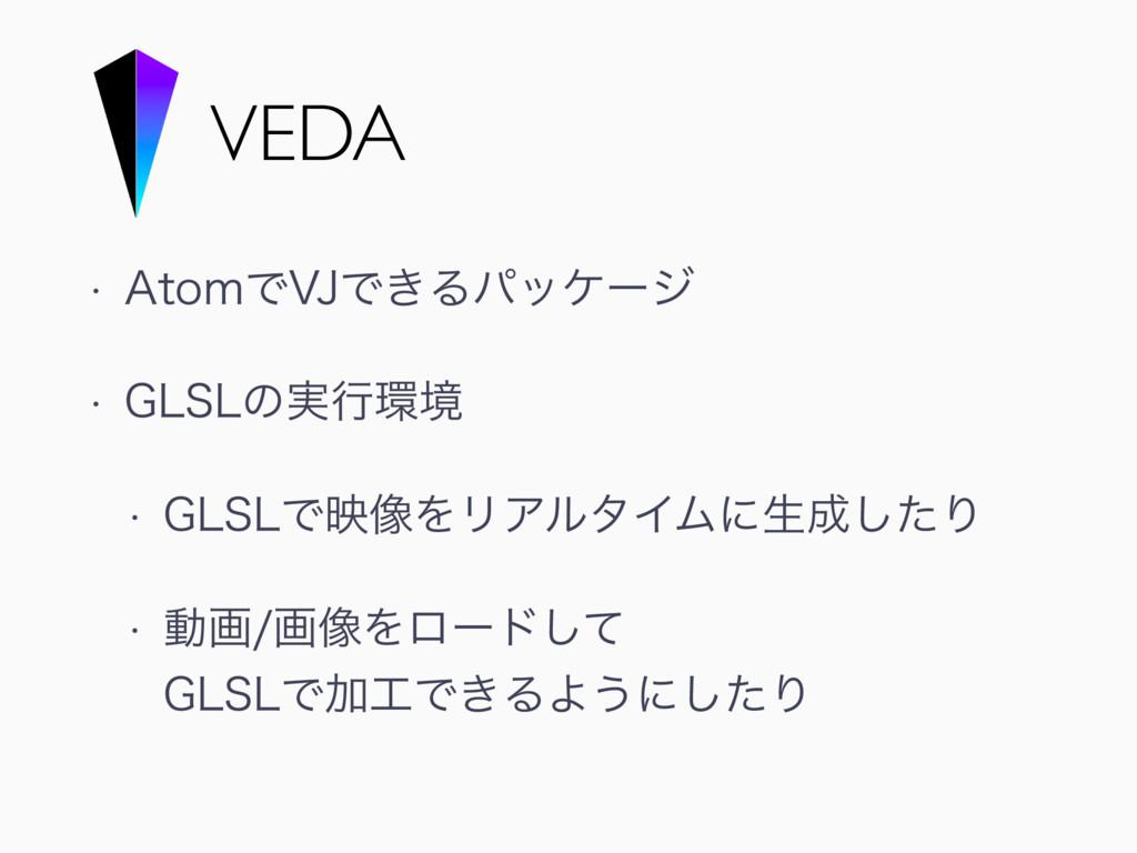 """VEDA w """"UPNͰ7+Ͱ͖Δύοέʔδ w (-4-ͷ࣮ߦڥ w (-4-Ͱө૾Λ..."""