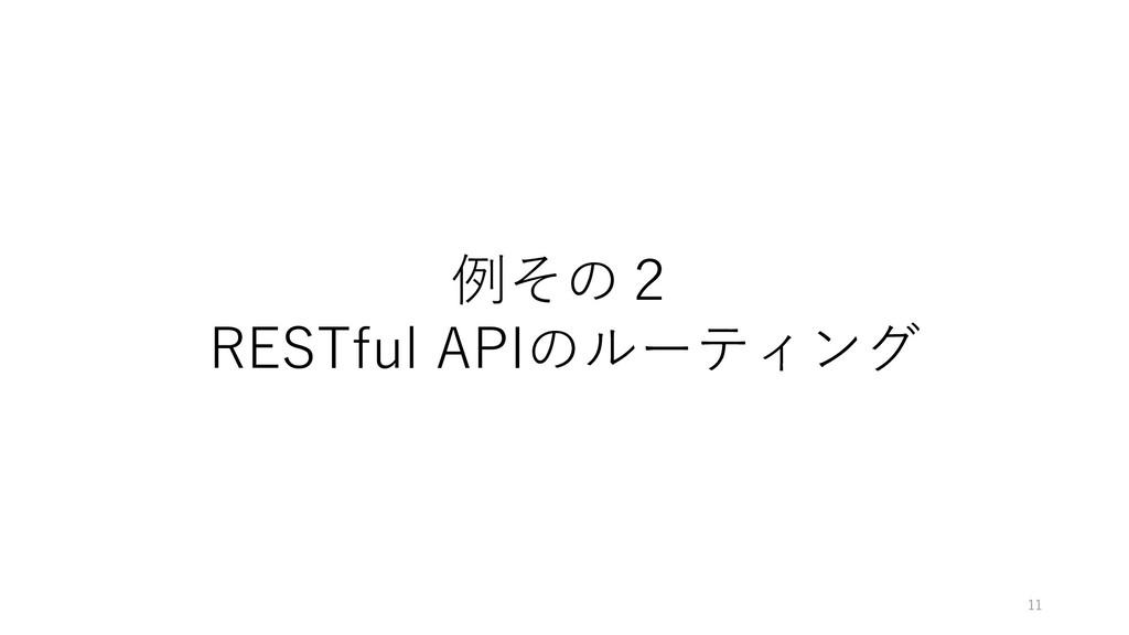 例その2 RESTful APIのルーティング 11