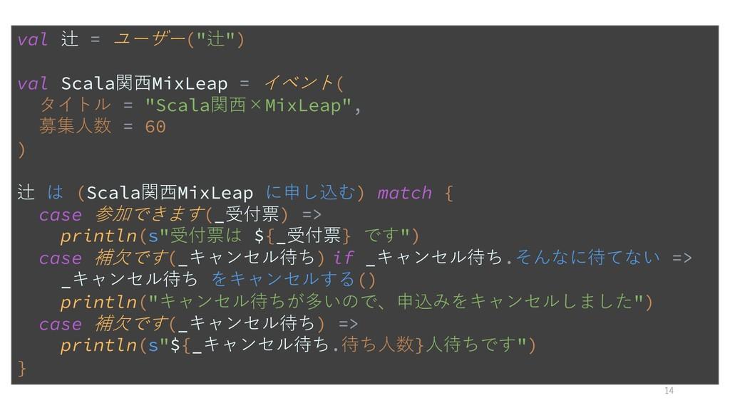 "14 val 辻 = ユーザー(""辻"") val Scala関⻄MixLeap = イベント(..."