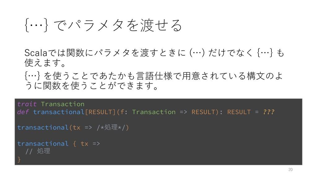{…} でパラメタを渡せる Scalaでは関数にパラメタを渡すときに (…) だけでなく {…...