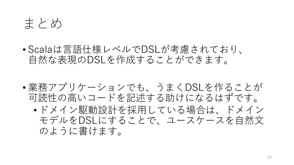 まとめ • Scalaは⾔語仕様レベルでDSLが考慮されており、 ⾃然な表現のDSLを作成する...
