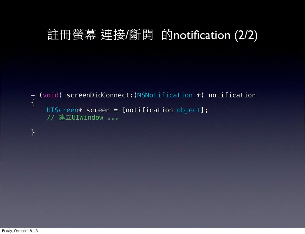 註冊螢幕 連接/斷開 的notification (2/2) - (void) screenDi...