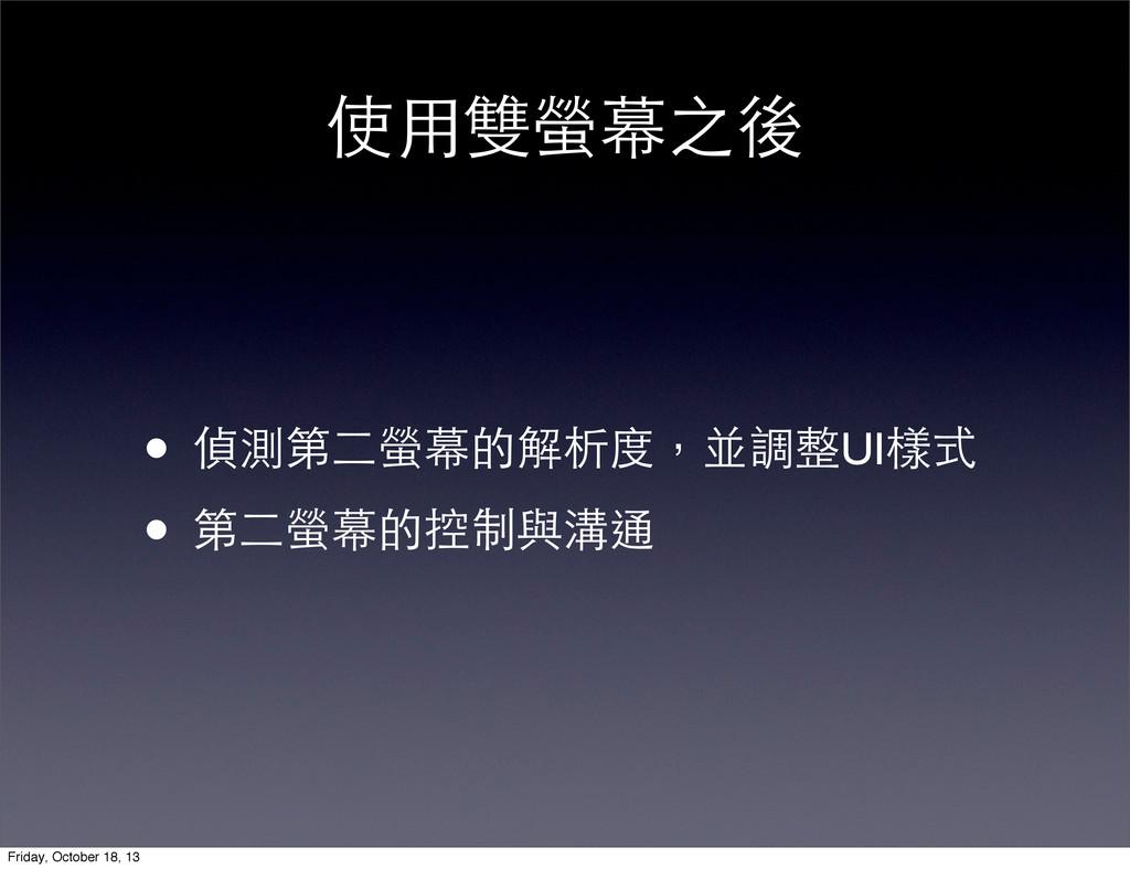 使⽤用雙螢幕之後 • 偵測第⼆二螢幕的解析度,並調整UI樣式 • 第⼆二螢幕的控制與溝通 Fr...