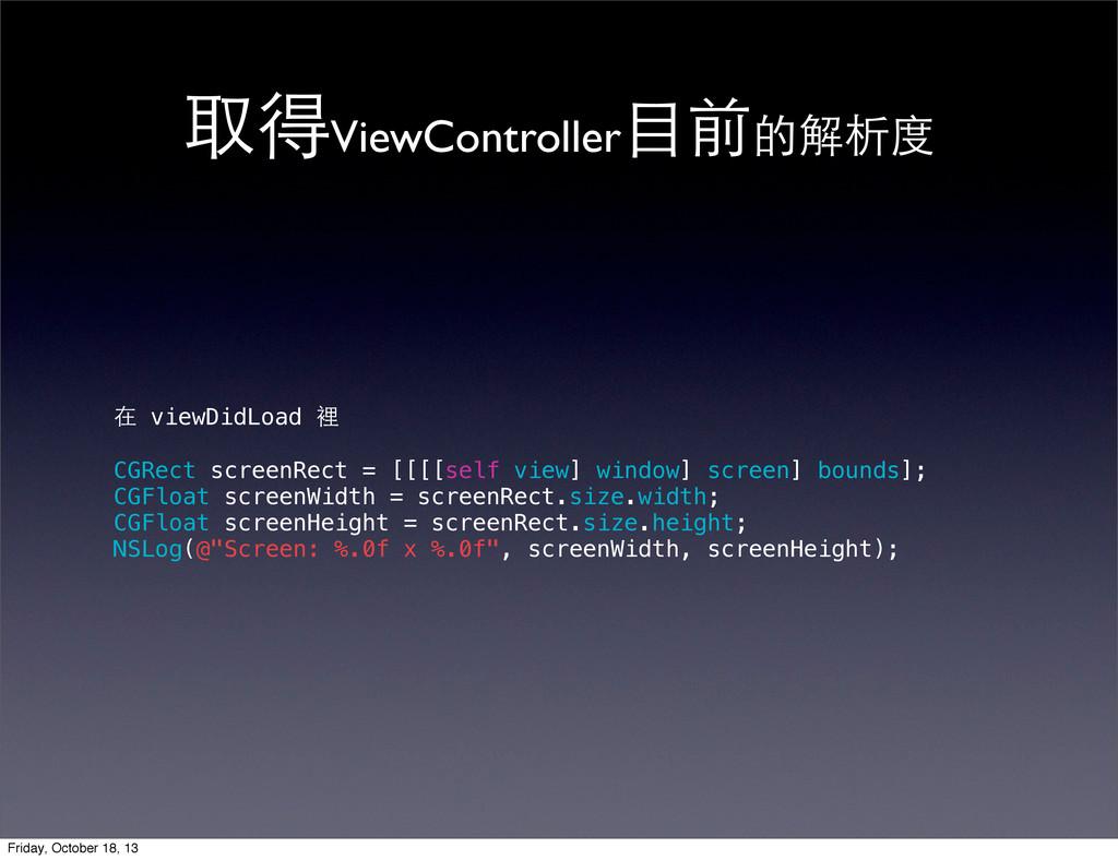 取得ViewController⺫⽬目前的解析度 在 viewDidLoad 裡 CGRect...