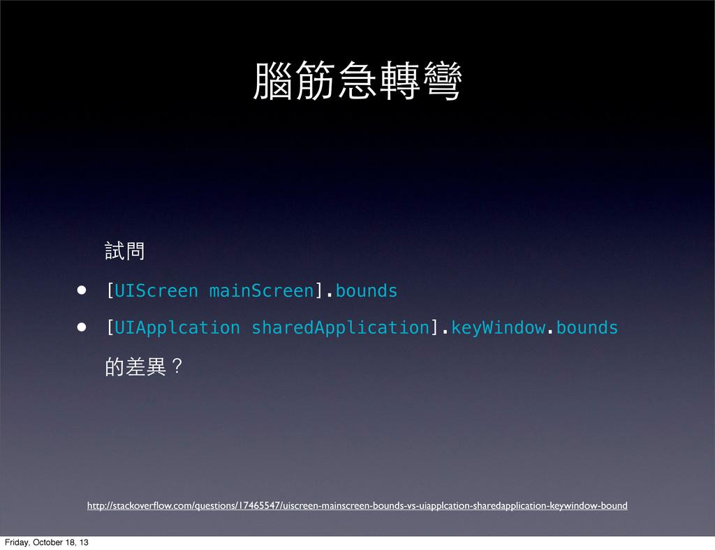 腦筋急轉彎 試問 • [UIScreen mainScreen].bounds • [UIAp...