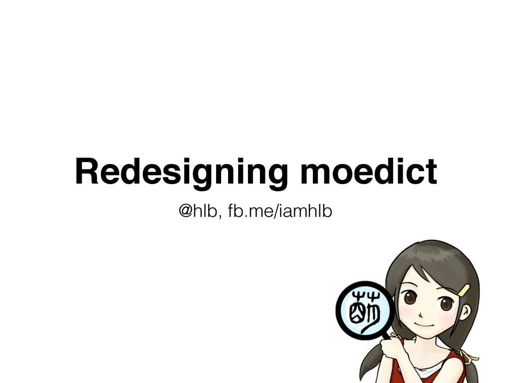 Redesigning moedict @hlb, fb.me/iamhlb