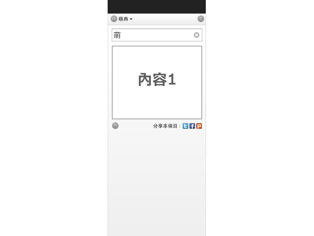 萌 萌典 ▾ ӵ 分享本條⺫⽬目: