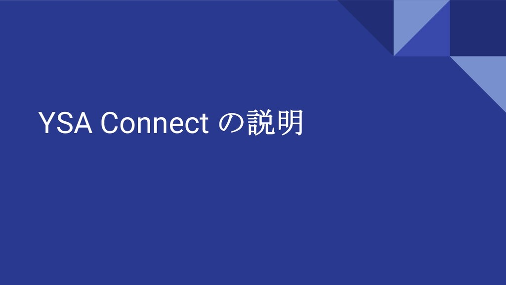 YSA Connect の説明