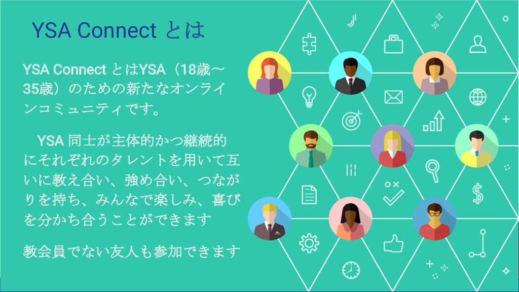 YSA Connect とはYSA(18歳〜 35歳)のための新たなオンライ ンコミュニティで...