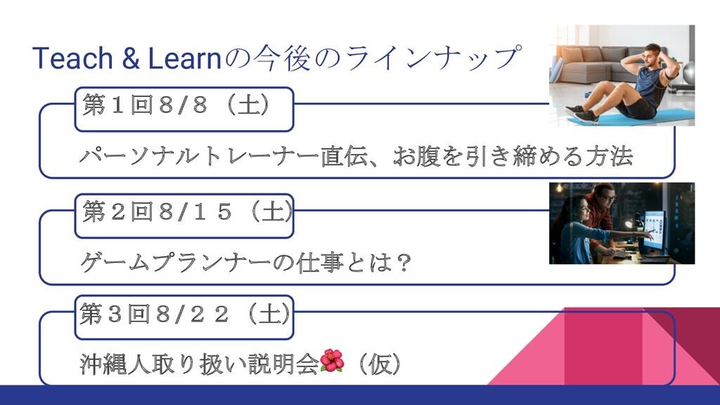 Teach & Learnの今後のラインナップ 第1回8/8(土) パーソナルトレーナー直伝、...