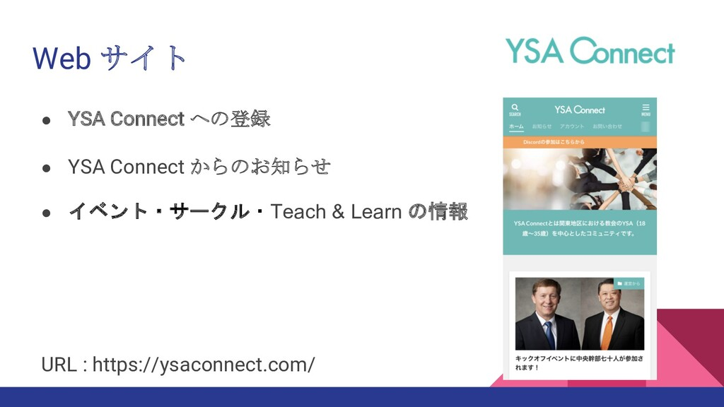 Web サイト URL : https://ysaconnect.com/ ● YSA Con...