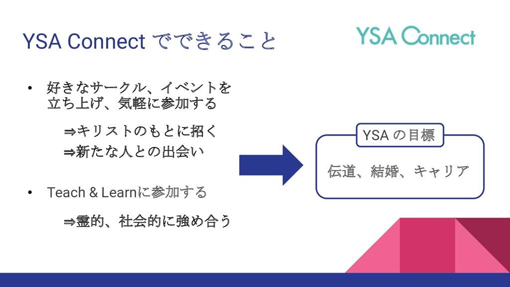 YSA Connect でできること • 好きなサークル、イベントを 立ち上げ、気軽に参加する...