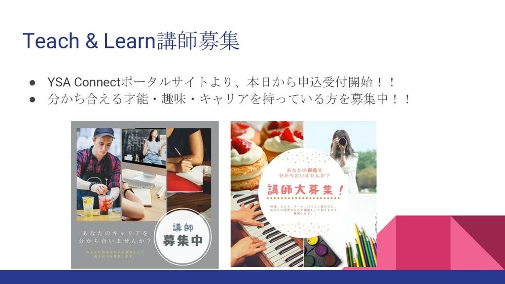 Teach & Learn講師募集 ● YSA Connectポータルサイトより、本日から申込...
