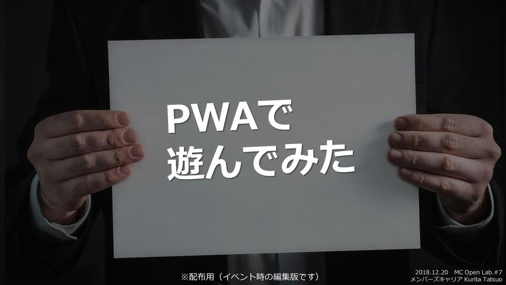 1 2018.12.20 MC Open Lab.#7 メンバーズキャリア Kurita Ta...