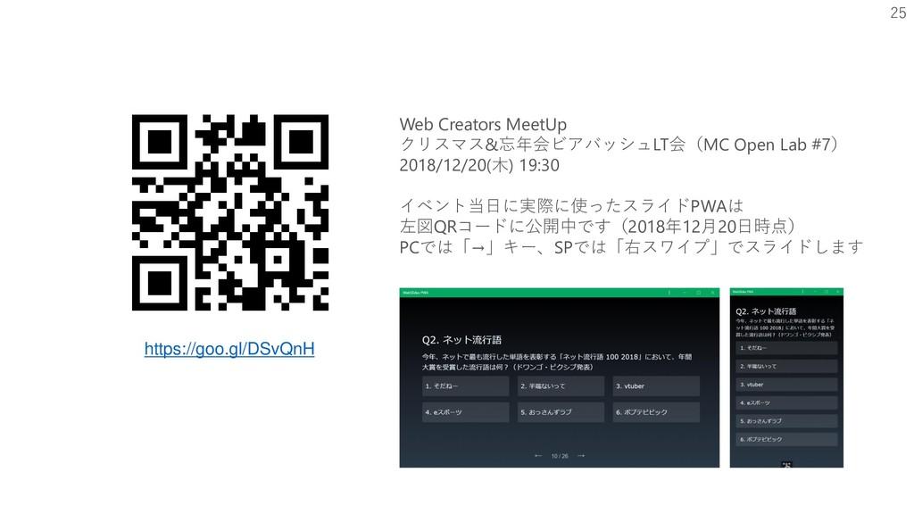 25 https://goo.gl/DSvQnH Web Creators MeetUp クリ...