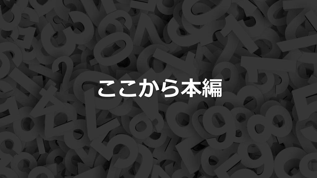 26 ここから本編