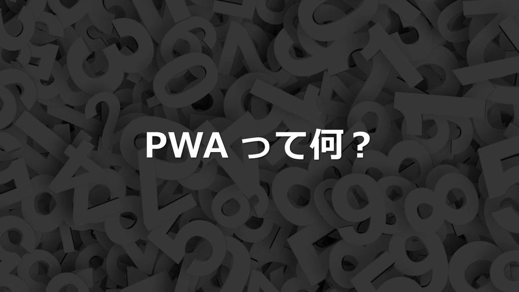 27 PWA って何?