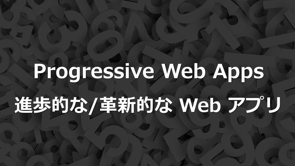 28 Progressive Web Apps 進歩的な/革新的な Web アプリ