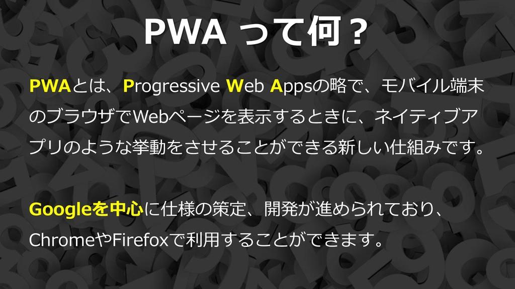 29 PWA って何? PWAとは、Progressive Web Appsの略で、モバイル端...