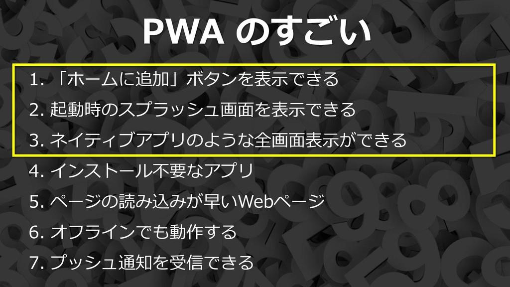 30 PWA のすごい 1. 「ホームに追加」ボタンを表示できる 2. 起動時のスプラッシュ画...