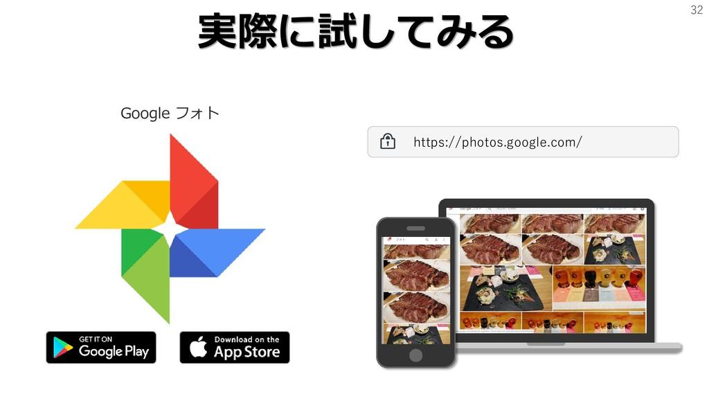32 実際に試してみる Google フォト https://photos.google.co...