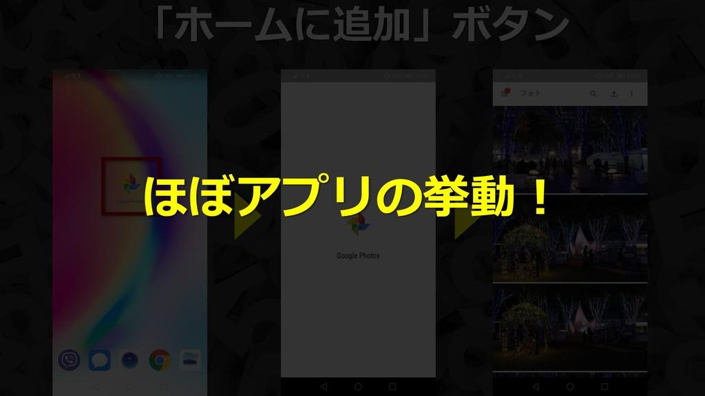 34 「ホームに追加」ボタン ほぼアプリの挙動!