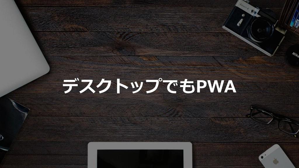 36 デスクトップでもPWA