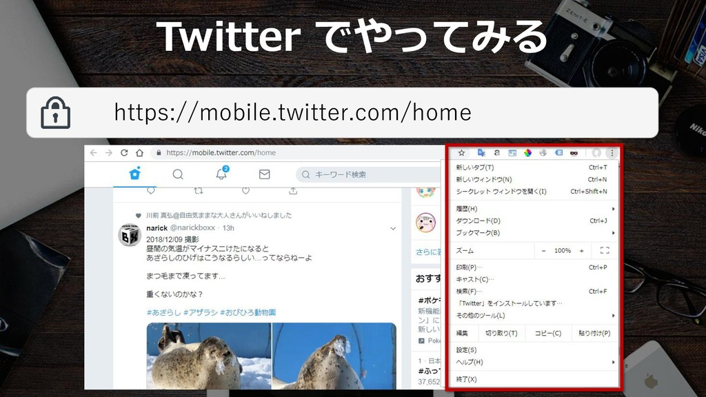 39 Twitter でやってみる https://mobile.twitter.com/ho...