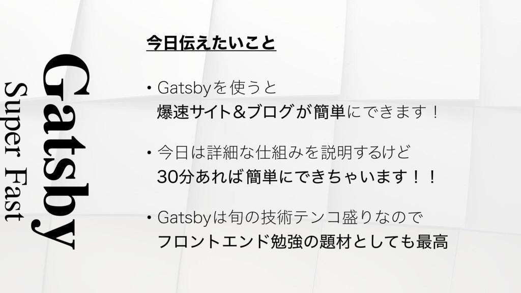 Gatsby Super Fast ࠓ͍͑ͨ͜ͱ •(BUTCZΛ͏ͱ രαΠτ...