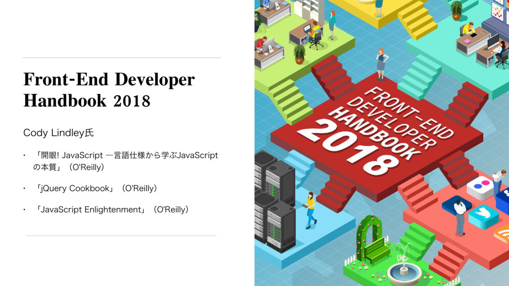 Front-End Developer Handbook 2018 $PEZ-JOEMFZࢯ...