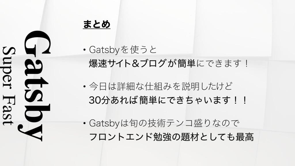 Gatsby Super Fast •(BUTCZΛ͏ͱ രαΠτϒϩά͕؆୯ʹͰ...