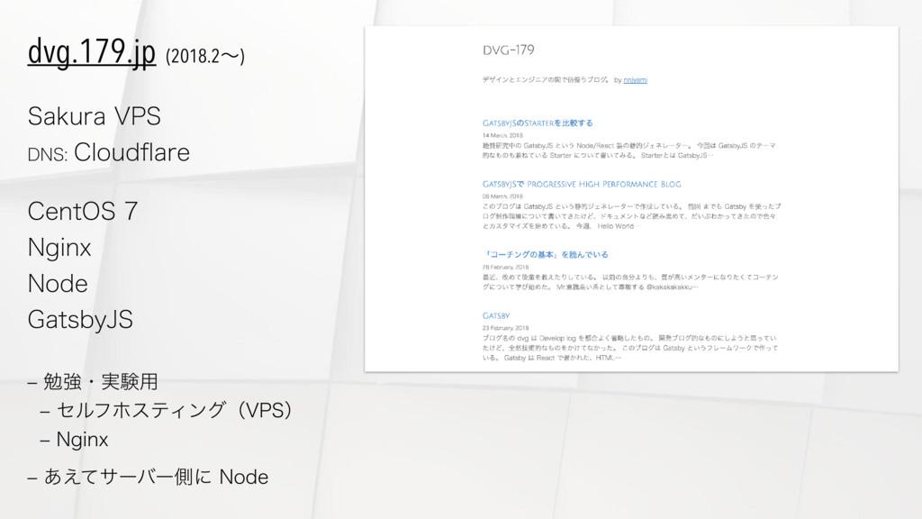dvg.179.jp (2018.2ʙ) 4BLVSB714 %/4$MPVEqBSF...