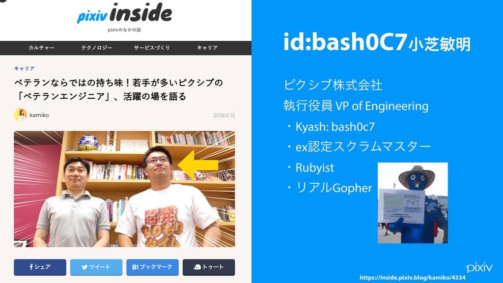 id:bash0C7খࣳහ໌   ϐΫγϒגࣜձࣾ ࣥߦһ VP of Engine...