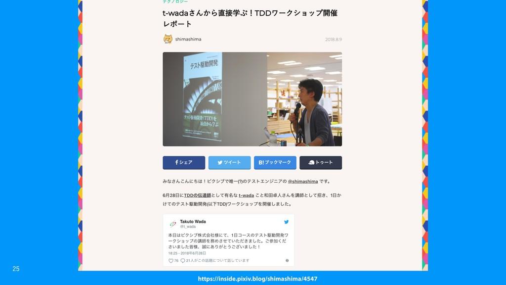 https://inside.pixiv.blog/shimashima/4547