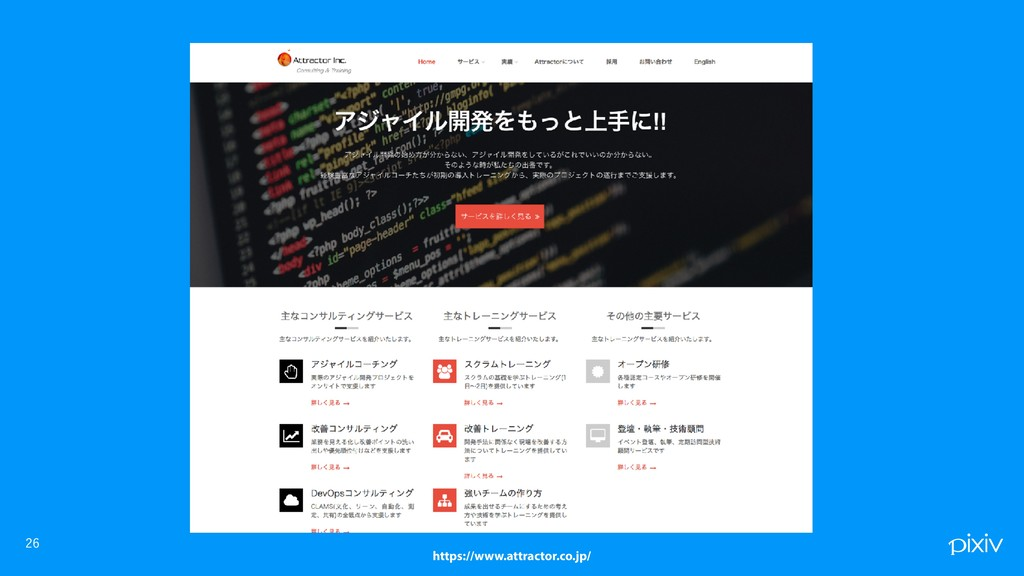 https://www.attractor.co.jp/