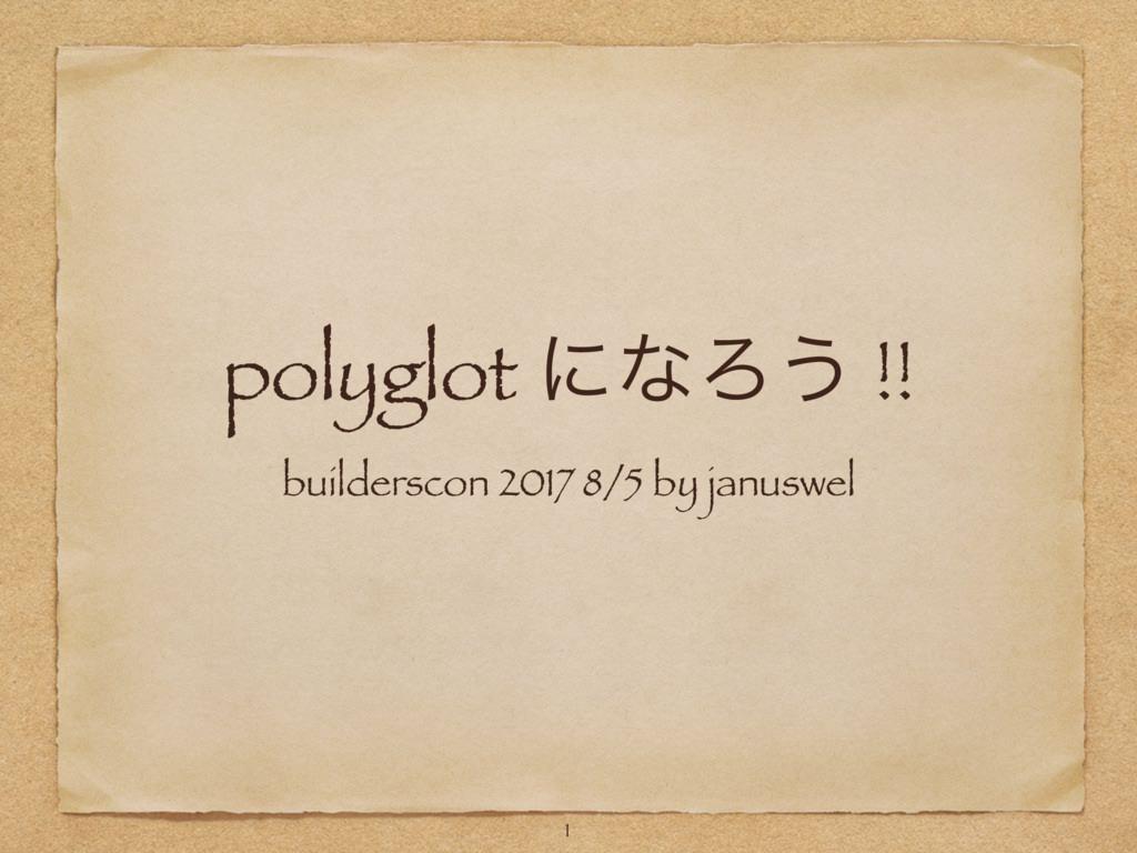 polyglot ʹͳΖ͏ !! builderscon 2017 8/5 by janusw...