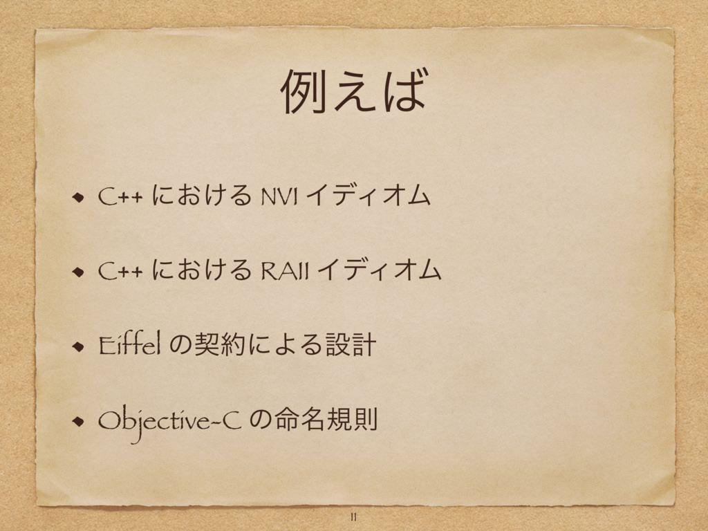 ྫ͑ C++ ʹ͓͚Δ NVI ΠσΟΦϜ C++ ʹ͓͚Δ RAII ΠσΟΦϜ Eiff...