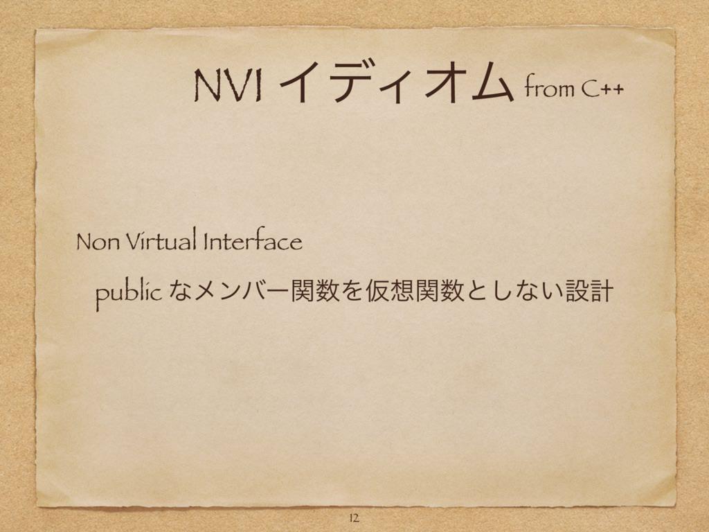 NVI ΠσΟΦϜ 12 Non Virtual Interface public ͳϝϯόʔ...