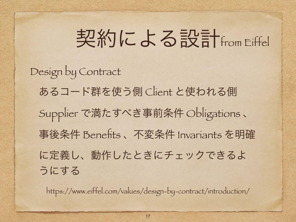 ܖʹΑΔઃܭ 19 Design by Contract ͋Δίʔυ܈Λ͏ଆ Client...